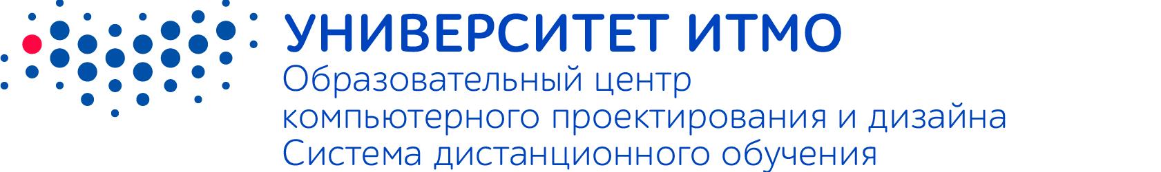 Образовательный центр Компьютерного проектирования и дизайна
